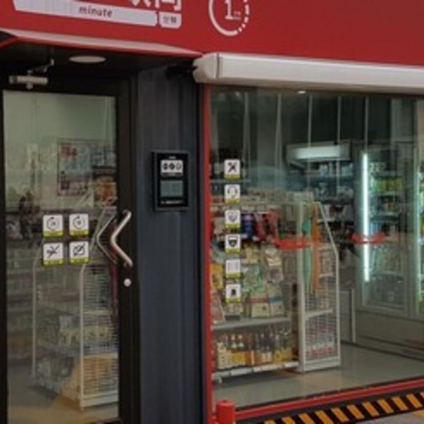 Auchan colonizza la Cina con Minute, il negozio automatico da 18 metri quadrati