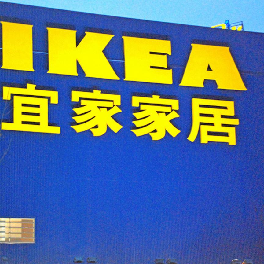 Ikea: cambiano i vertici, ma non la strategia